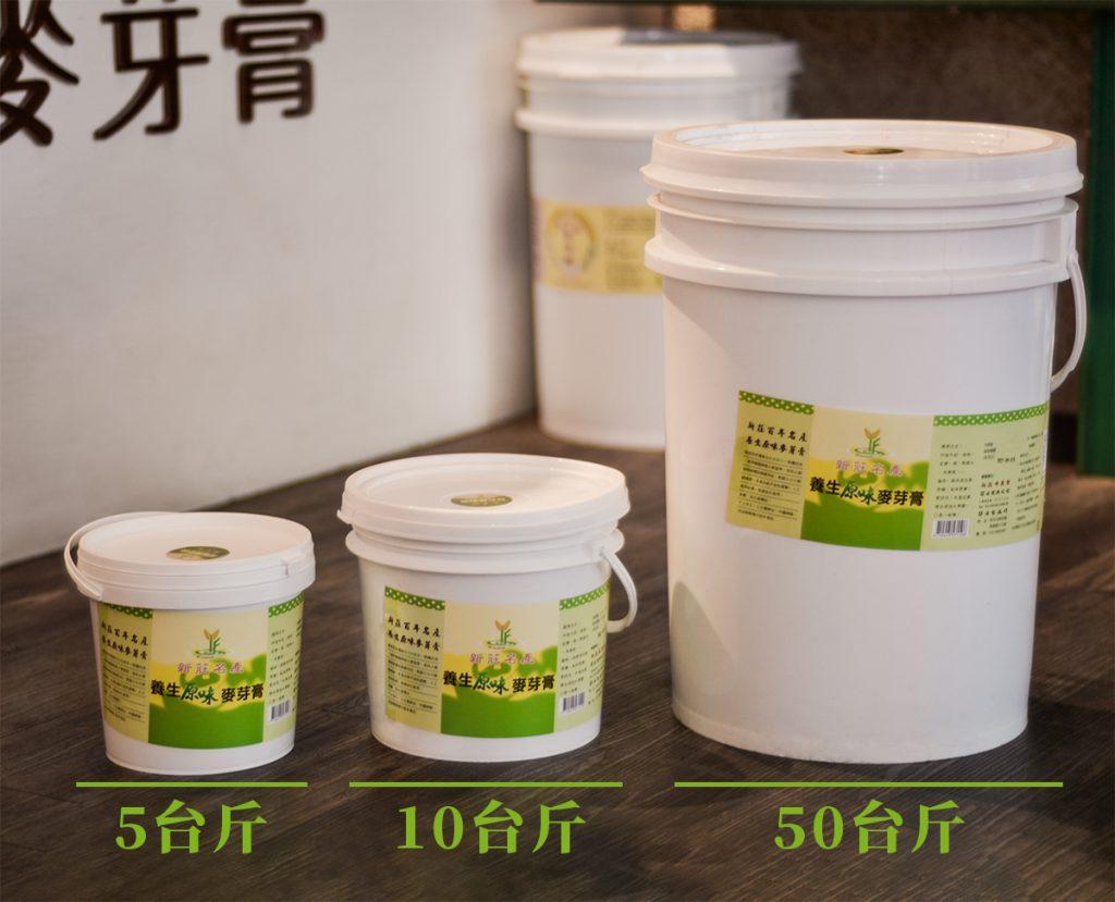三種桶裝麥芽膏尺寸比較