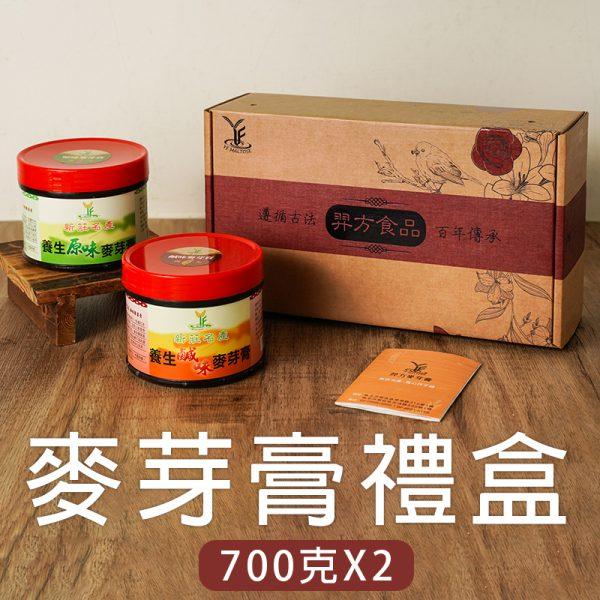 麥芽膏禮盒 700g x2