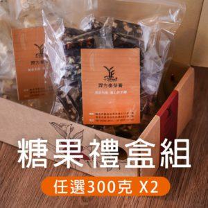 糖果禮盒組 300克x2